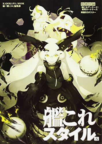 艦これスタイル 弐 (カドカワムック 652)
