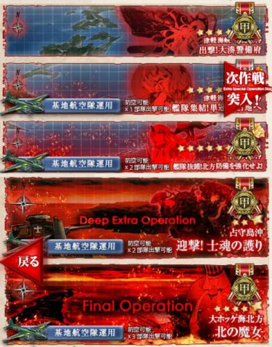 2017春イベント「出撃!北東方面 第五艦隊」