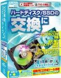 HD革命/CopyDrive Ver.5s 通常版